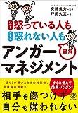 「いつも怒っている人も うまく怒れない人も図解アンガーマネジメント」戸田久実