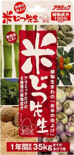 アラミック 米びつ先生(1年用) 35kg対応 日本製 お米...