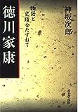 徳川家康 (物語と史蹟をたずねて)
