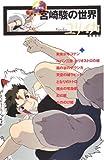ユリイカ1997年8月臨時増刊号 総特集=宮崎駿の世界
