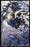 終わりのセラフ 12 (ジャンプコミックス)