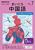 NHKラジオ まいにち中国語 2019年 7月号 [雑誌] (NHKテキスト)