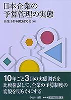 日本企業の予算管理の実態