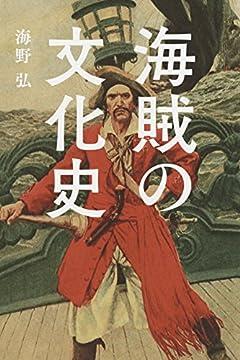 海賊の文化誌 (朝日選書)