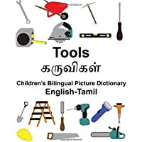 English-Tamil Tools Children's Bilingual Picture Dictionary