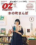 OZmagazine (オズマガジン) 2017年 07月号 [雑誌]