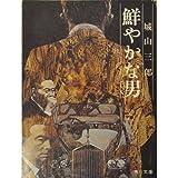 鮮やかな男 (角川文庫 緑 310-7)