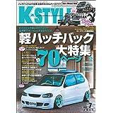 K-STYLE(ケースタイル) 2019年 7 月号 [雑誌]