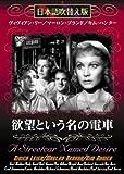 欲望という名の電車 [DVD]日本語吹き替え版 画像