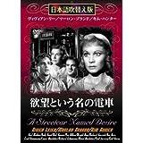 欲望という名の電車 [DVD]日本語吹き替え版