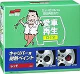 ソフト99(SOFT99) 愛車再生 DIY キャリパー用 耐熱ペイント レッド 00612 [HTRC3]