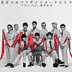 東京スカパラダイスオーケストラ「リボン feat. 桜井和寿」のジャケット画像