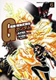 超級! 機動武闘伝Gガンダム (6) (角川コミックス・エース 16-13)