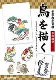 水墨画年賀状 鳥を描く: 描き順や筆づかいをやさしく解説