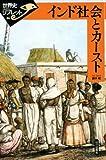 インド社会とカースト (世界史リブレット) [単行本] / 藤井 毅 (著); 山川出版社 (刊)