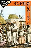 インド社会とカースト (世界史リブレット)