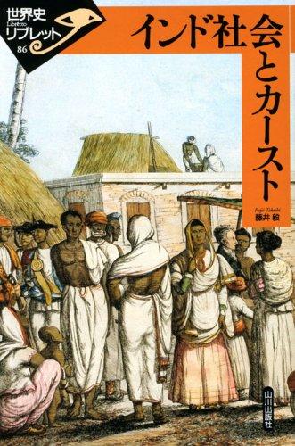 インド社会とカースト (世界史リブレット)の詳細を見る