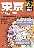 ハンディマップル 東京詳細便利地図
