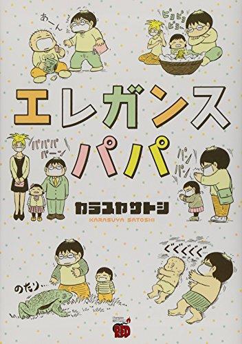 エレガンスパパ (チャンピオンREDコミックス)の詳細を見る