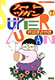 スーパーヅガン (7) (近代麻雀コミックス)