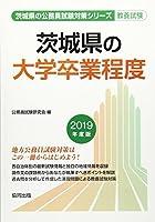 茨城県の大学卒業程度 2019年度版 (茨城県の公務員試験対策シリーズ)