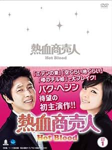 熱血商売人DVD-BOX1