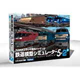 鉄道模型シミュレーター5-2+