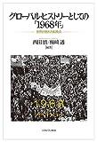 グローバル・ヒストリーとしての「1968年」:世界が揺れた転換点