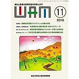 WAM 2018年11月号 「医療広告の新ガイドラインと必要な対応」