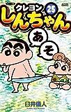 ジュニア版 クレヨンしんちゃん(25) (アクションコミックス)