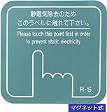静電気除去シート マグネット式 W110×H105 (ブルー) JD10-03B-J [簡易パッケージ品]