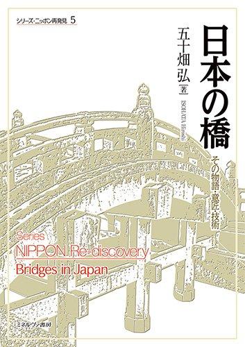 日本の橋:その物語・意匠・技術 (シリーズ・ニッポン再発見)