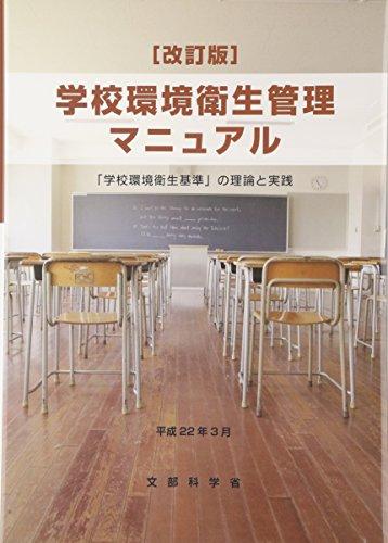 [改訂版]学校環境衛生管理マニュアル―「学校環境衛生基準」の理論と実践