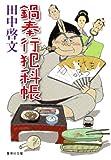 鍋奉行犯科帳 鍋奉行犯科帳シリーズ (集英社文庫)