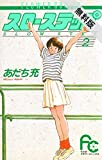 スローステップ(2)【期間限定 無料お試し版】 (ちゃおコミックス)