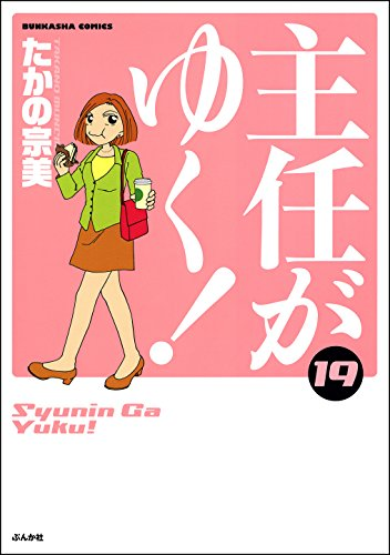 主任がゆく! (19) (ぶんか社コ...