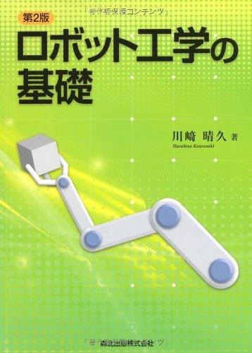ロボット工学の基礎(第2版)