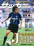 月刊サッカーマガジン 2017年 08 月号 [雑誌]