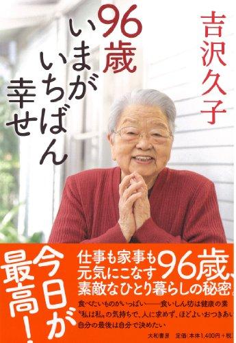 96歳 いまがいちばん幸せの詳細を見る