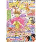 Boy's LOVE (ボーイズラブ) 2008年 02月号 [雑誌]