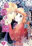 最強の天使ニシテ最愛の悪魔9 (朝日コミックス)