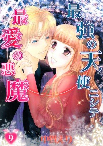 最強の天使ニシテ最愛の悪魔9 (朝日コミックス)の詳細を見る