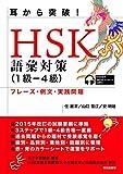 耳から突破! HSK語彙対策1級-4級 フレーズ・例文・実践問題