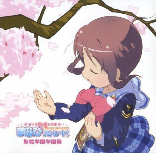 まなびストレート!聖桜学園学園祭の詳細を見る