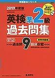 英検準2級過去問集 (英検赤本シリーズ)
