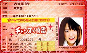 AKB48 免許証 チャンスの順番【内田眞由美】