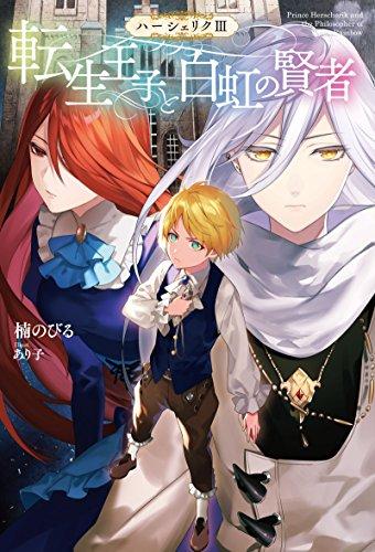 ハーシェリク(3) 転生王子と白虹の賢者 (Mノベルス)