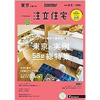 SUUMO注文住宅 東京で建てる 2018年春夏号