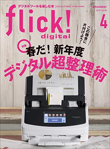 flick! digital(フリックデジタル) 2019年4月号 Vol.90[雑誌] Kindle版