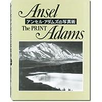 ザ・プリント―アンセル・アダムズの写真術